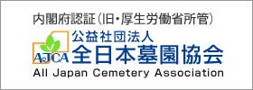 公益社団法人全日本墓園協会