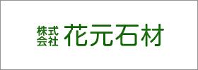 株式会社花元石材