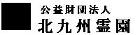 北九州霊園ホームページ
